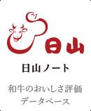 hiyama note